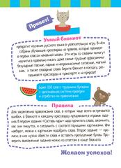 Умный блокнот. Начальная школа. Русский язык с нейропсихологом
