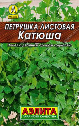 Петрушка листовая Катюша тип Лидер
