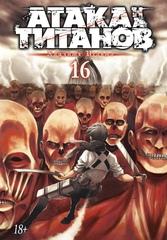 Атака на титанов. Том 16