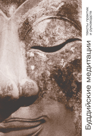 Буддийские медитации: тексты практик и руководств (электронная книга)