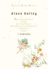 Elves Valley. Адаптированная сказка для перевода с английского, испанского и русского языка с ключами