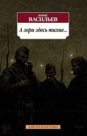 А зори здесь тихие… | Васильев Б.