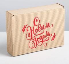 Коробка складная рифлёная «С новым годом!», 21 х 15 х 5 см, 1 шт.