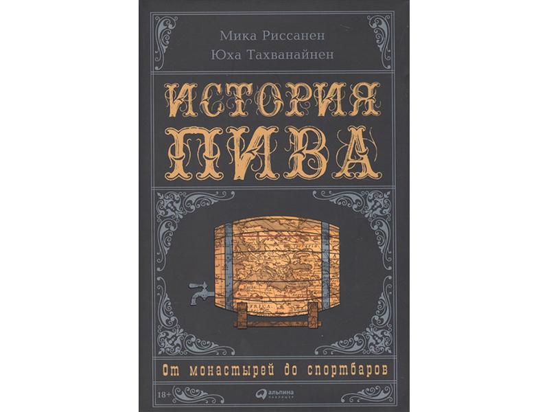 Литература История пива. От монастырей до спортбаров 013339.jpg