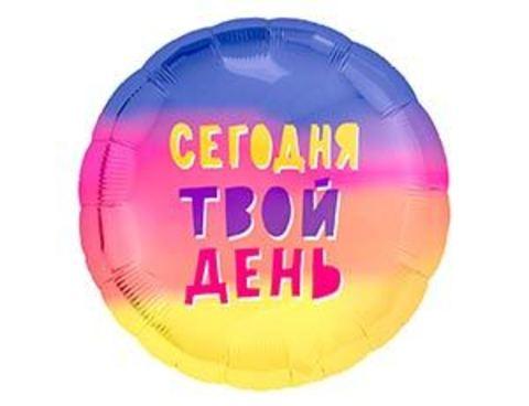 Фольгированный шар Сегодня твой день