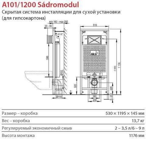 Система инсталляции для подвесного унитаза Alcaplast Sadromodul A101/1200 схема