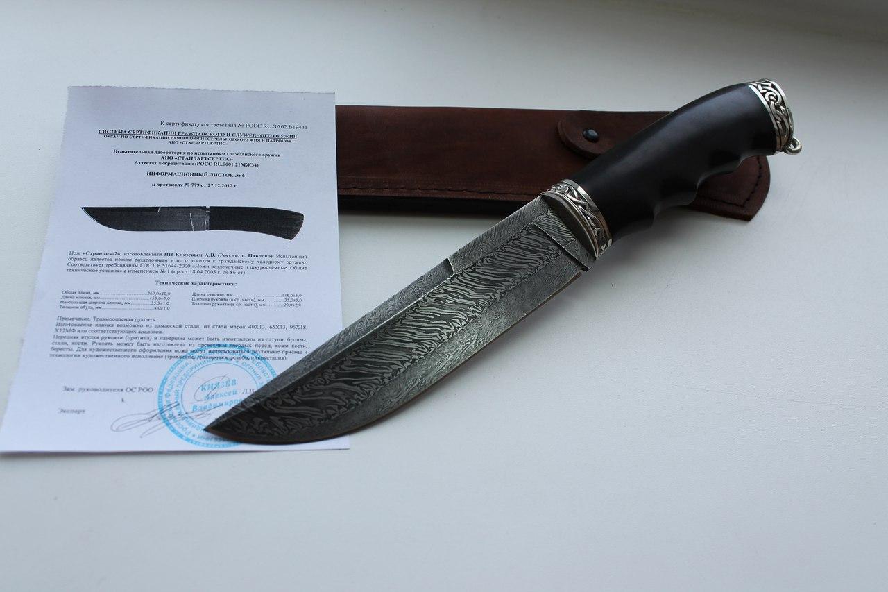 Нож Странник-2 Дамаск Торцовка Литье