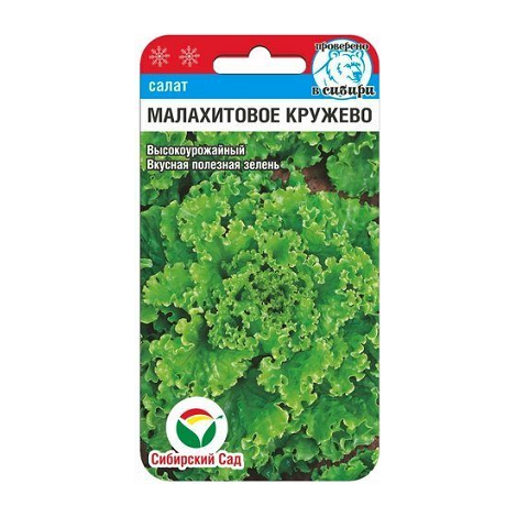 Малахитовое кружево 0,5гр салат (Сиб Сад)