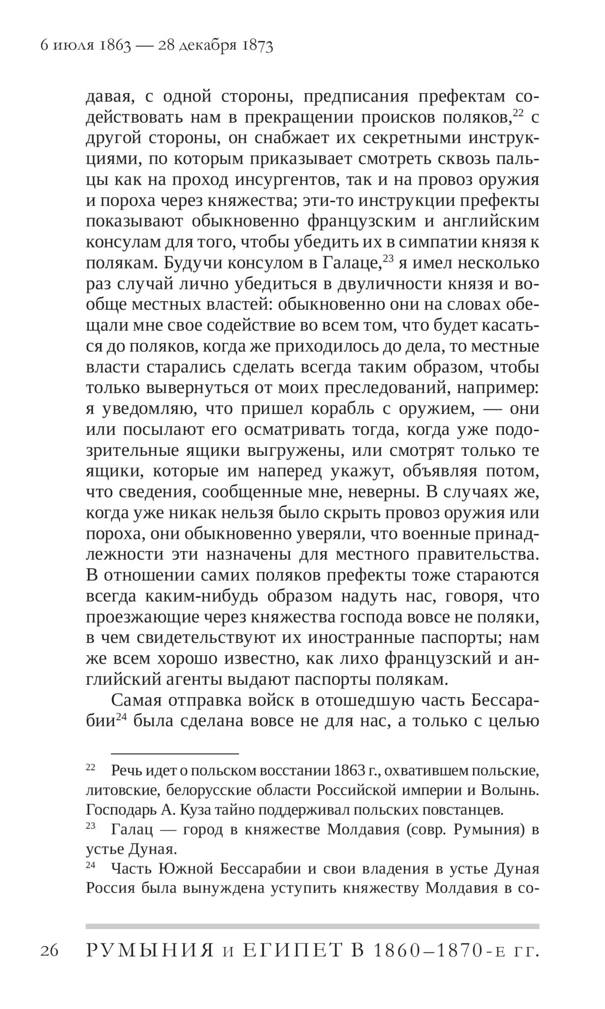 Румыния и Египет в 1860–1870-е гг. Письма российского дипломата И. М. Лекса к Н. П. Игнатьеву.Копировать товар с. 28