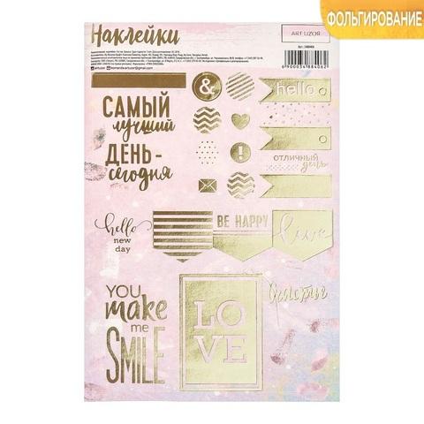 Наклейки бумажные с фольгированием «Счастье в мелочах» , 12 х 18 см