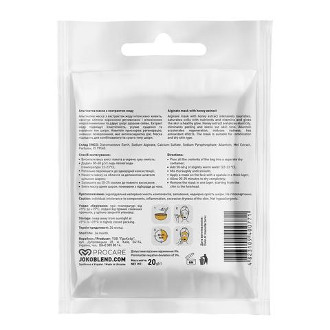 Альгінатна маска з екстрактом меду Joko Blend 20 г (3)