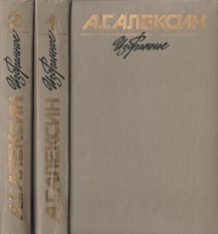 Алексин. Избранное в 2-х томах