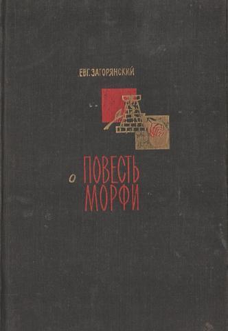 Повесть о Морфи