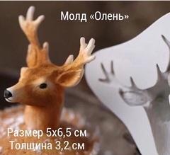 Молд Олень