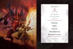 Энциклопедия Diablo (ПРЕДЗАКАЗ)