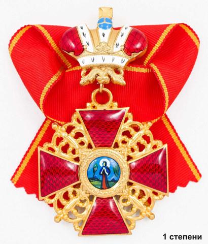Орден св. Анны с короной