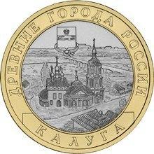 10 рублей Калуга 2009 г. ММД UNC