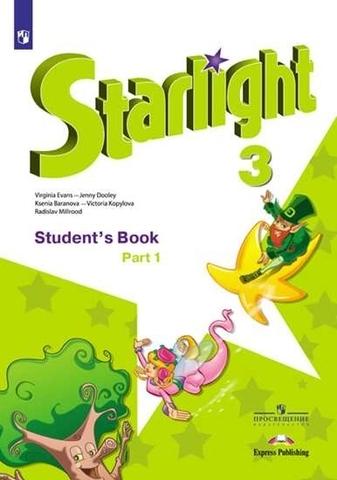 Starlight 3 класс. Звездный английский. Баранова К., Дули Д., Копылова В. Учебник ч.1