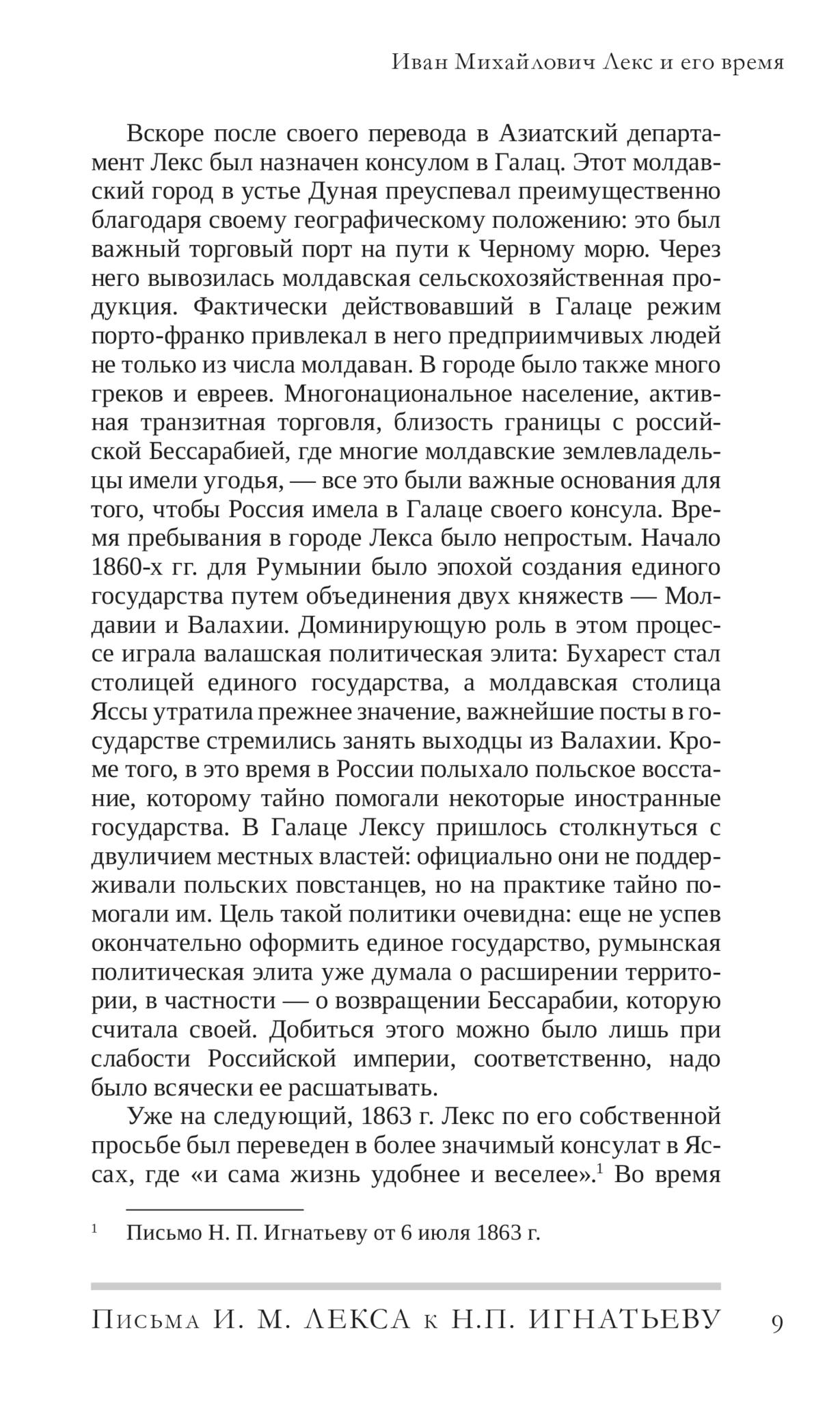 Румыния и Египет в 1860–1870-е гг. Письма российского дипломата И. М. Лекса к Н. П. Игнатьеву.Копировать товар с. 9