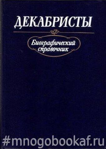 Декабристы. Биографический справочник