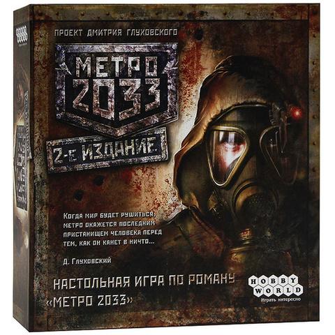 Метро 2033 [2-е издание]