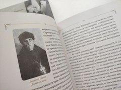 Будущее в прошлом. Житие священномученика Димитрия Павского