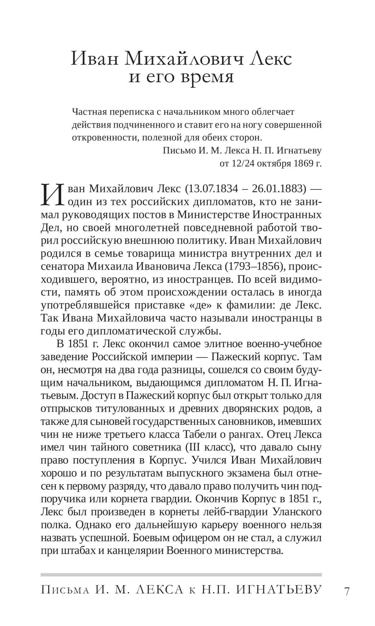 Румыния и Египет в 1860–1870-е гг. Письма российского дипломата И. М. Лекса к Н. П. Игнатьеву.Копировать товар с. 7