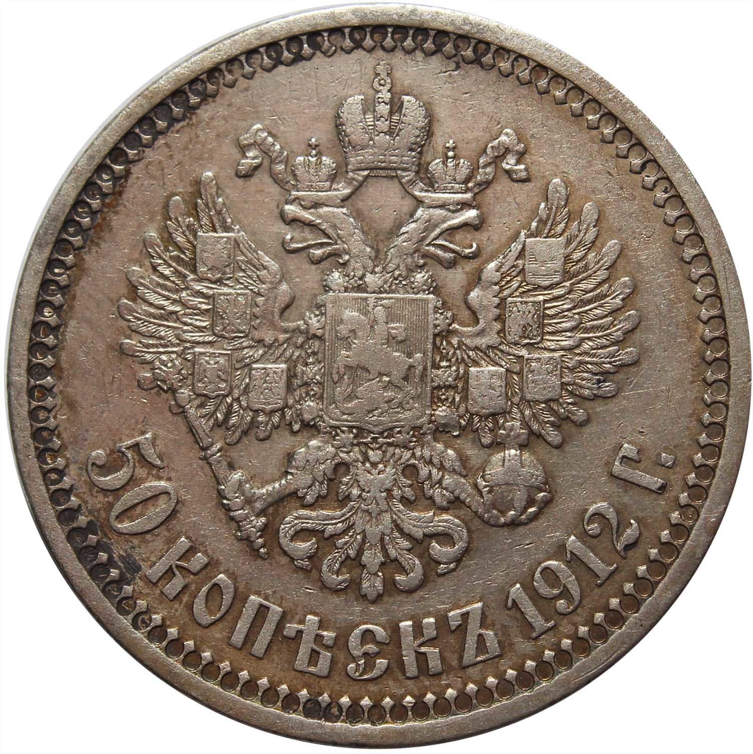 50 копеек 1912 год. ЭБ. Николай II. VF