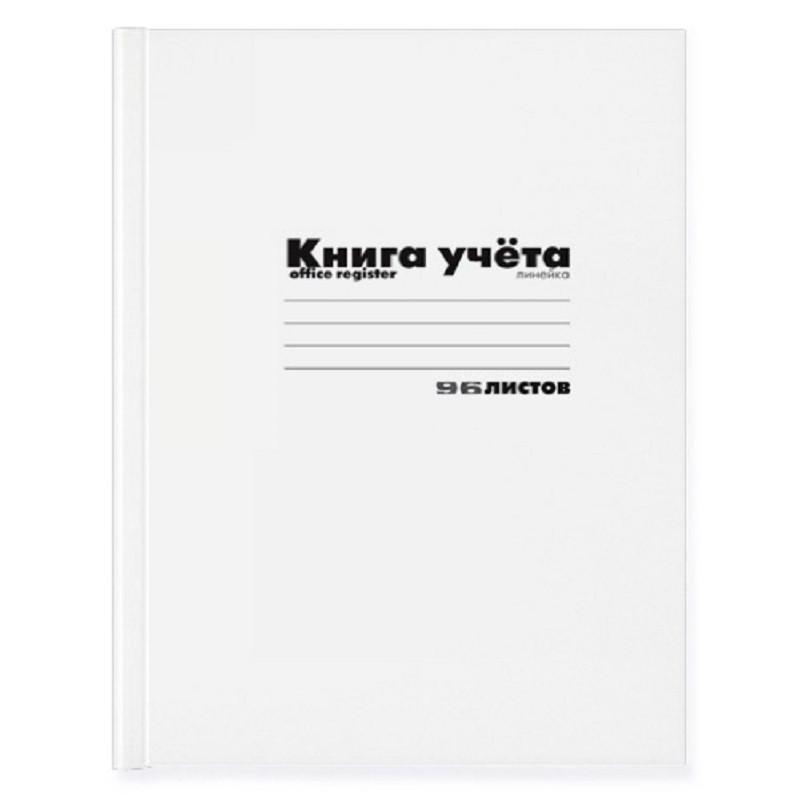 Книга учета бухгалтерская офсет А4 96 листов в клетку на скрепке (обложка - плотный картон)