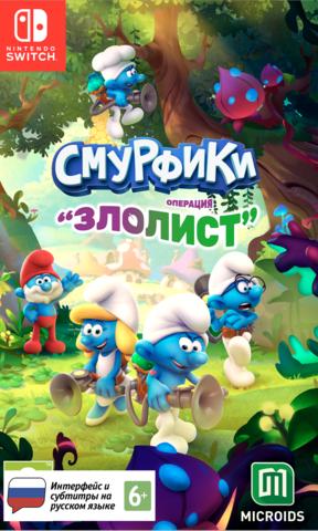 The Smurfs – Операция Злолист. Смурфастическое издание (Nintendo Switch, русские субтитры)