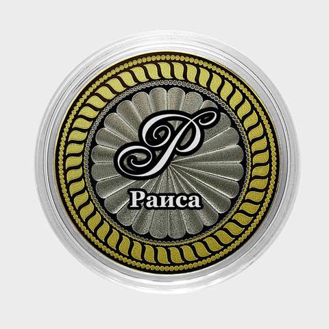 Раиса. Гравированная монета 10 рублей