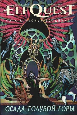 Эльфквест ElfQuest: Сага о лесных всадниках. Книга 5: Осада Голубой горы