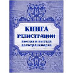 Книга регистрации въезда и выезда автотранспорта КЖ-474