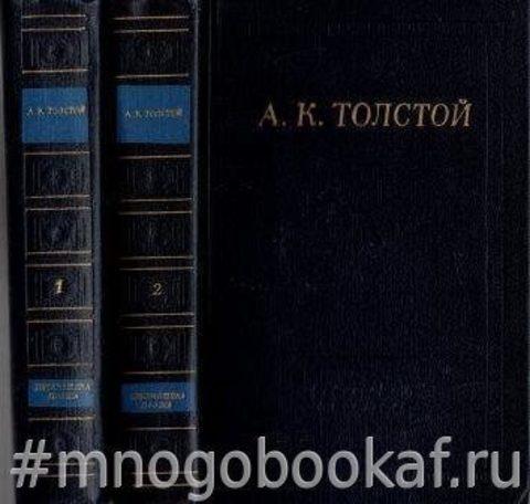 Толстой А.К. Полное собрание стихотворений в двух томах