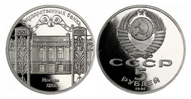 (Proof)  Государственный банк 1991 год (Госбанк)