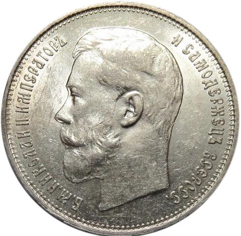 50 копеек. Николай II. Редкий год. 1914 год. AU