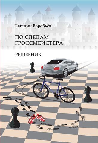 По следам гроссмейстера Решебник