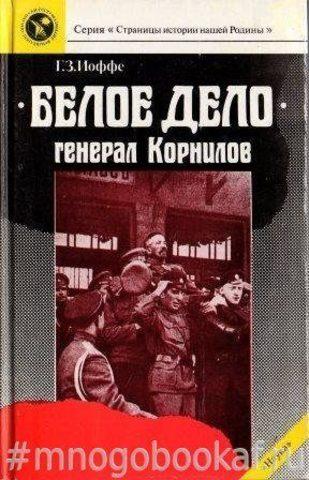 Белое дело. Генерал Корнилов