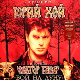 Юрий Хой и группа Сектор Газа / Вой на луну - Лучшее (Limited Edition)(Coloured Vinyl)(LP)