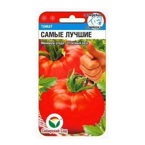Самые лучшие 20шт томат (Сиб сад)