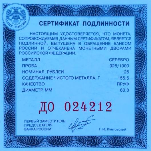 25 рублей. 100-летие Государственного музея изобразительных искусств им. А.С. Пушкина в Москве. 2012 год