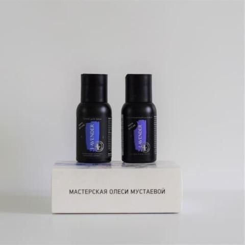 Набор косметики Lavender мини 2, Мастерская Олеси Мустаевой