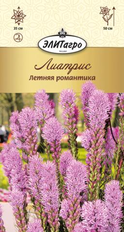 Семена Лиатрис Летняя романтика розовая, Мнг
