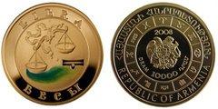 Знаки зодиака - Весы ! Золотая монета 2008 года выпуска Армения 10000 драм , AU-900, 8,6 гр. диам. 22 мм, тир. 10000, пруф. 100% гарантия подлинности.