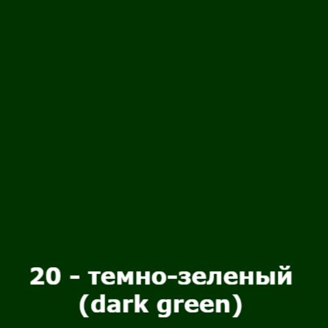 20 - темно-зеленый (dark green)