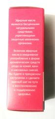 Эфирное масло розы3
