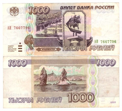 Банкнота 1000 рублей 1995 год. XF