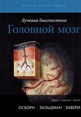 Лучевая диагностика. Головной мозг