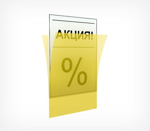 Протектор для рамки антибликовый РР A4,желтый