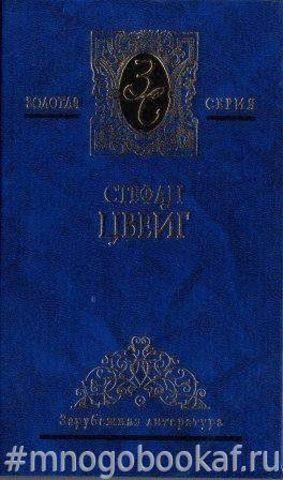 Цвейг С. Собрание сочинений в 4-х томах, том 3